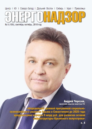ЭНЕРГОНАДЗОР № 5 (105) Сентябрь-Октябрь 2018 г.