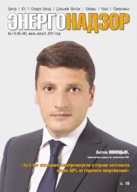 ЭНЕРГОНАДЗОР № 7-8 (95-96) Июль-Август 2017 г.