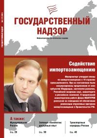 Государственный надзор № 1 (17) 2015 г.