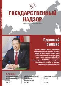 Государственный надзор № 1 (21) 2016 г.