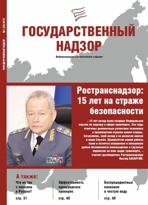 Государственный надзор № 1 (33) 2019 г.