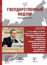 Государственный надзор № 1 (41) 2021 г.