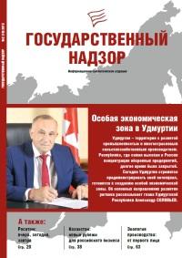 Государственный надзор № 2 (18) 2015 г.