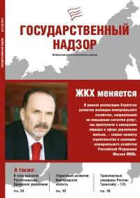 Государственный надзор № 2 (22) 2016 г.