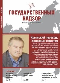 Государственный надзор № 2 (26) 2017 г.