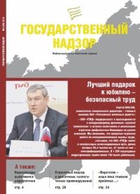 Государственный надзор № 2 (30) 2018 г.
