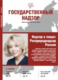 Государственный надзор № 2 (34) 2019 г.