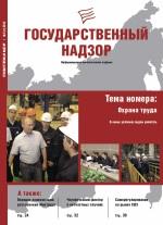 Государственный надзор № 3 (7) 2012 г.