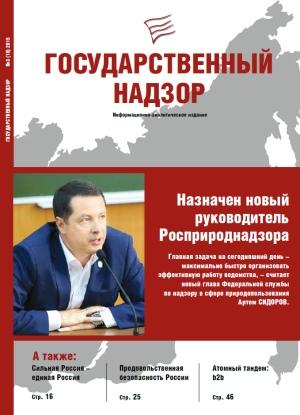 Государственный надзор № 3 (19) 2015 г.