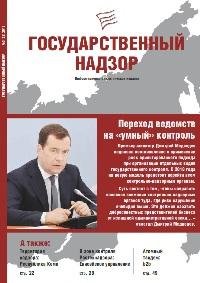 Государственный надзор № 3 (23) 2016 г.