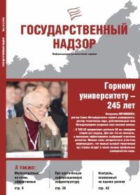 Государственный надзор № 3 (31) 2018 г.