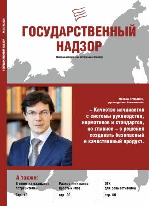 Государственный надзор № 3 (39) 2020 г.