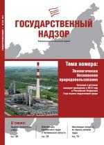 Государственный надзор № 4 (8) 2012 г.