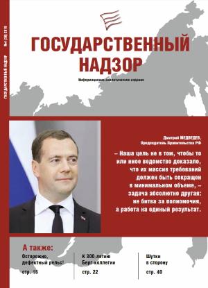 Государственный надзор № 4 (36) 2019 г.