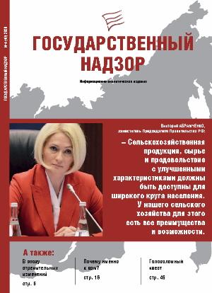 Государственный надзор № 4 (40) 2020 г.