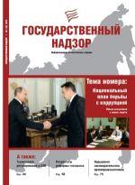 Государственный надзор № 1 (5) 2012 г.