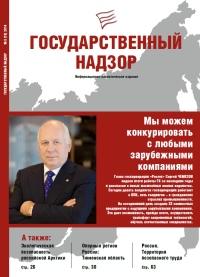 Государственный надзор № 3 (15) 2014 г.