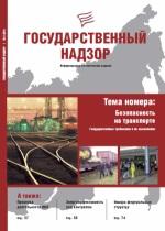 Государственный надзор № 2 (6) 2012 г.