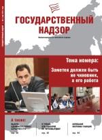 Государственный надзор № 1 март 2011 г.