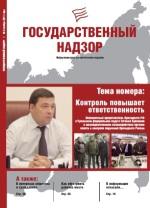 Государственный надзор № 3 ноябрь 2011 г.