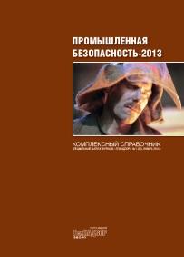 Комплексный справочник - Специальный выпуск журнала «ТехНАДЗОР », № 1 (86) Январь 2014