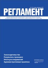 «Регламент» № 1 (51) Январь-Февраль 2017 г.