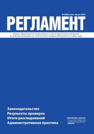 «Регламент» № 4 (66) Июль-Август 2019 г.
