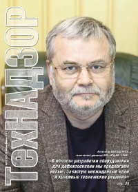 ТехНАДЗОР № 1-2 (122-123), Январь-Февраль 2017 г.
