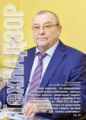 ТехНАДЗОР № 3 (160), Март 2020 г.