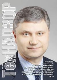 ТехНАДЗОР № 8 (129), Август 2017 г.