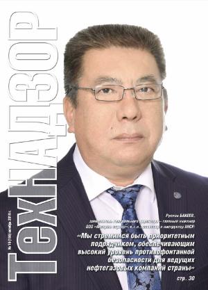ТехНАДЗОР № 10 (155), Октябрь 2019 г.