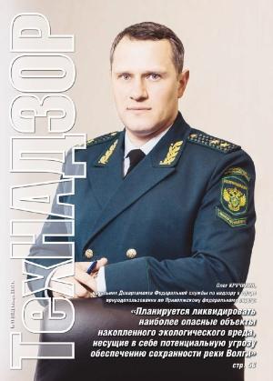 ТехНАДЗОР № 11 (132), Ноябрь 2017 г.