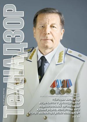 ТехНАДЗОР № 12 (97) Декабрь 2014 г.