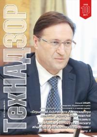 ТехНАДЗОР № 12 (121), Декабрь 2016 г.